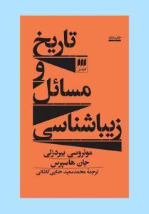 تاریخ و مسائل زیباشناسی نویسنده مونروسی بیردزلی و جان هاسپرس مترجم محمدسعید حنایی کاشانی